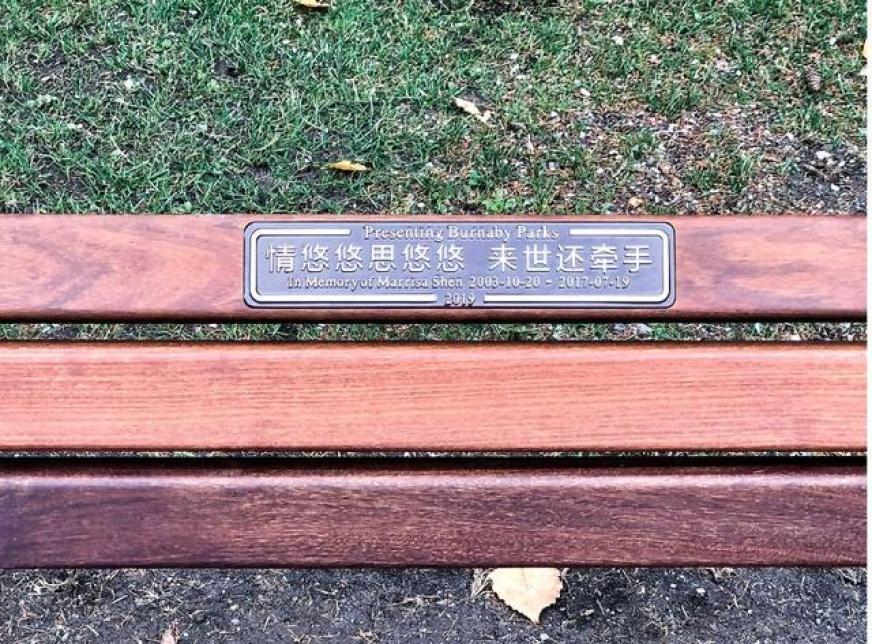 加拿大13歲華裔少女竟被難民殺害!市民為悼念,籌款設立紀念長椅