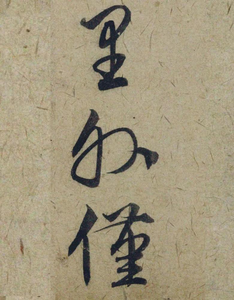 拍出2.67亿天价的赵孟頫书法是赝品?什么内幕?(图)