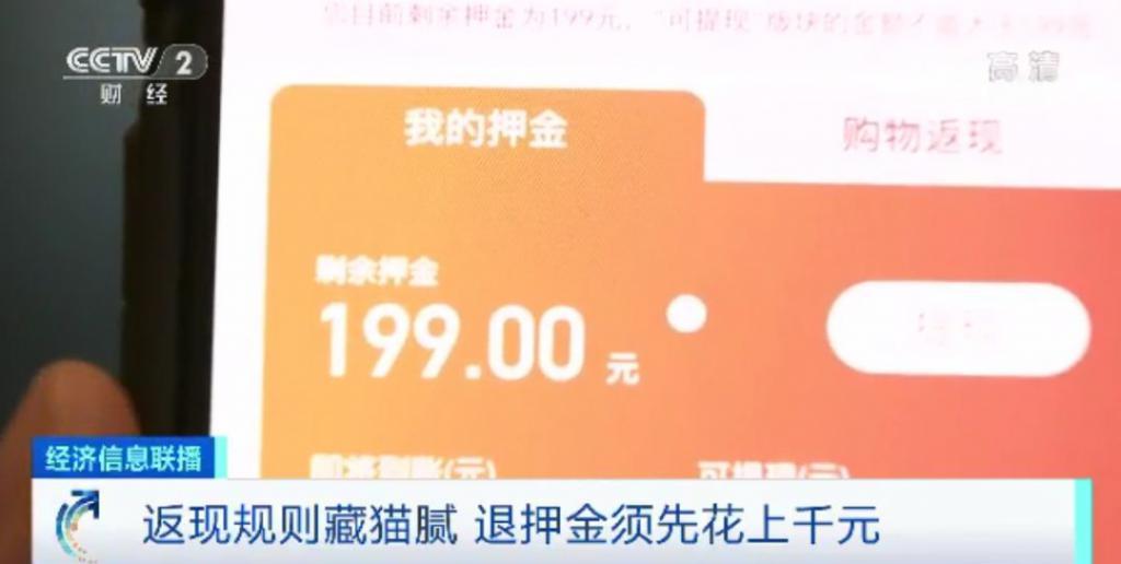 ofo199 元押金终于可以退了 前提是先消费千元(图)