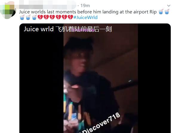 21岁说唱歌手机场中转时突然死亡 着陆前最后画面曝光