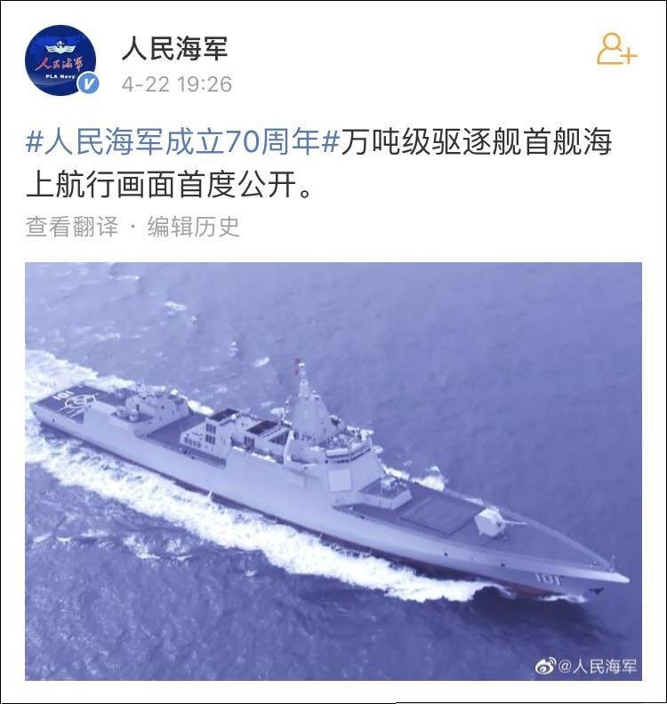 """中国首艘万吨大驱入役,是怎样""""炼""""成的?(组图)"""