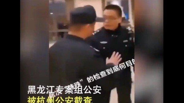 杭州警方和黑龍江警方公開死磕 視頻曝細節(圖)