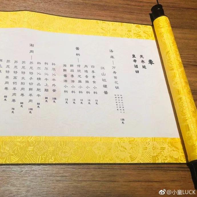 """""""故宫年夜饭""""冲上热搜!""""朕的火锅""""就长这样(组图)"""