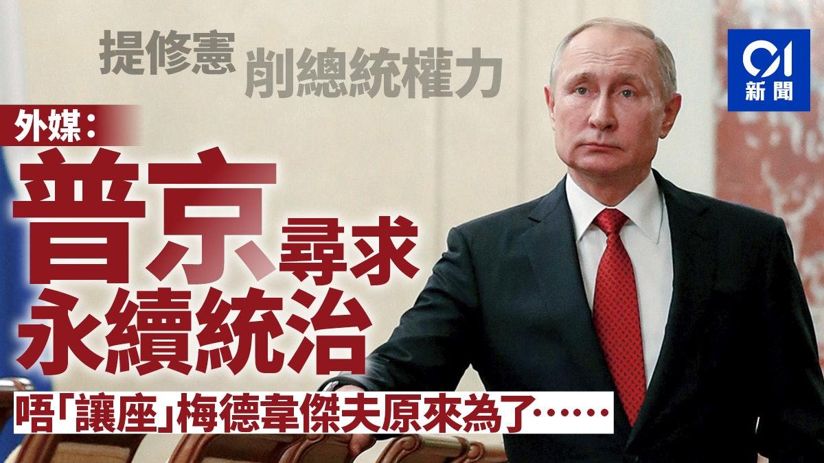 """普京也修宪 """"目的就是成为终身领导人 掌控俄罗斯""""?"""