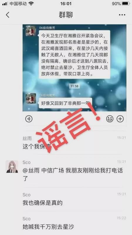 網民稱小區有4名肺炎病例被拘 警方:造謠!隻有1例