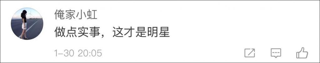 高下立判!蔡依林、周杰伦等台湾艺人向武汉捐款