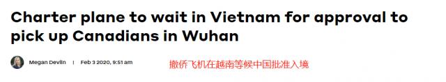 困住13天以后:华裔亲述加拿大撤侨的危情24小时(图)