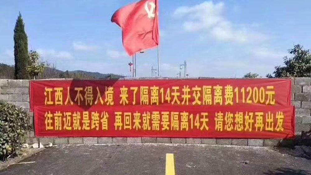 """中国复工日乱象:闯关爆冲突 七省人受""""歧视""""(图)"""