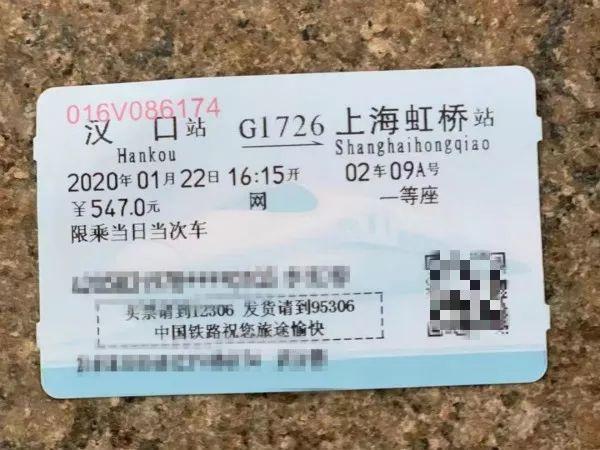 """小區路上驚現一張湖北""""漢口站""""火車票,業主炸鍋了"""