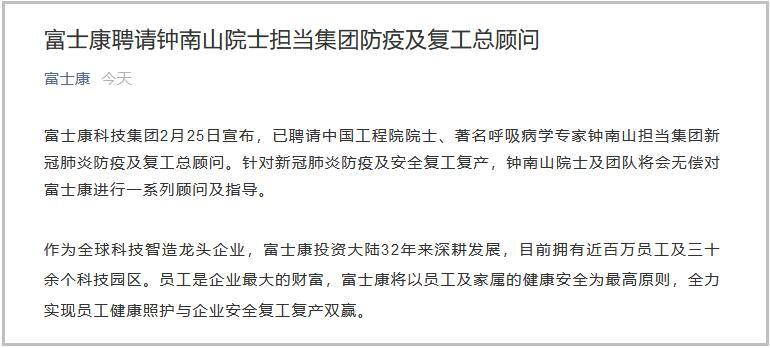 富士康:已聘请钟南山院士担当集团防疫及复工总顾问