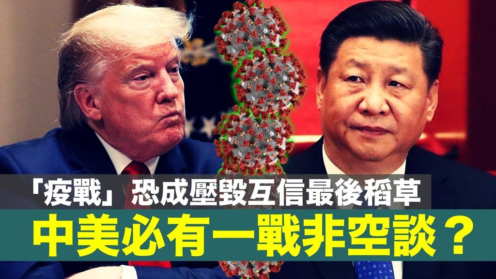 """""""疫战""""成最后稻草 """"中美注定一战""""恐不是空谈(图)"""