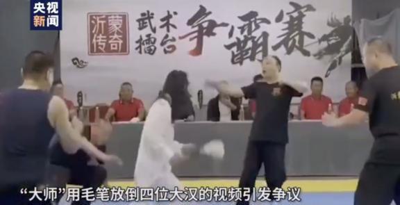 """毛笔放倒4壮汉""""武术大师"""":这不是作秀 是艺术的表演"""