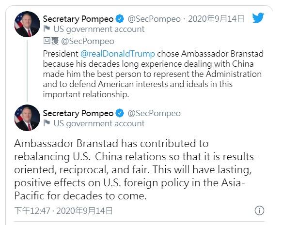 美驻华大使走人:恐陷半年空窗期 外交实质降级