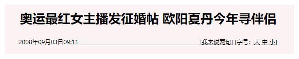 """央视主播欧阳夏丹""""消失""""160多天 曾坦诚公开征婚"""