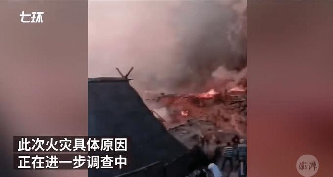 """""""中国最后原始部落""""村寨严重火灾 系国家4A级景区"""