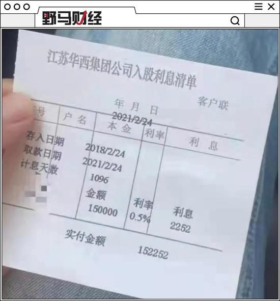 """华西村陷""""挤兑""""疑云 """"天下第一村""""的名号不灵了?"""