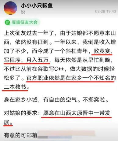 清华本硕男 月入5w征婚 却因长相被网友喷惨了!