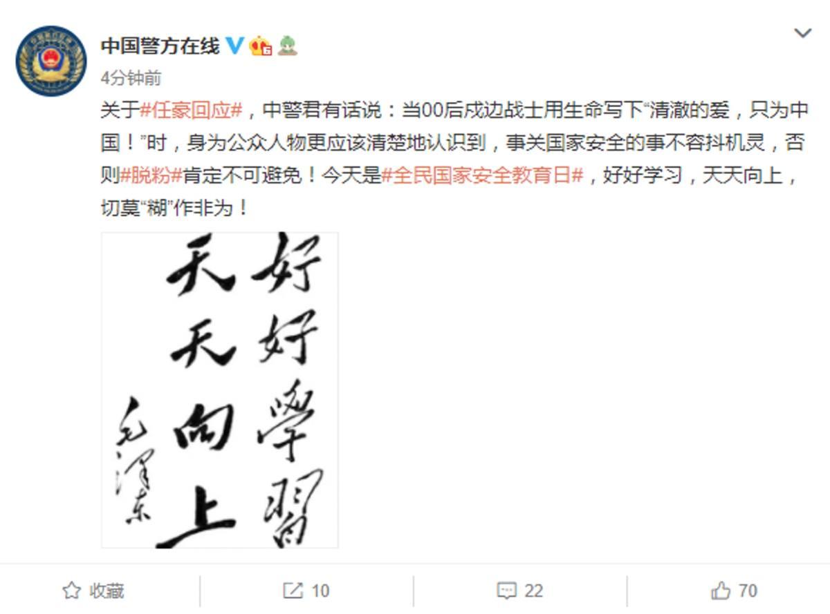 """日本核废水 小鲜肉男星呼吁建""""大罩子"""" 网民评论亮了"""