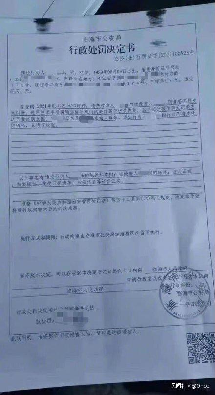 女海王事件:绿帽男主公布项某微信记录,涉侵犯隐私被拘