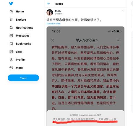 微信禁了温家宝文章 专家:他任内与红二代矛盾很深