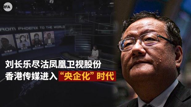 """刘长乐遭逼退出清持股背后:港媒""""央企化""""加速"""
