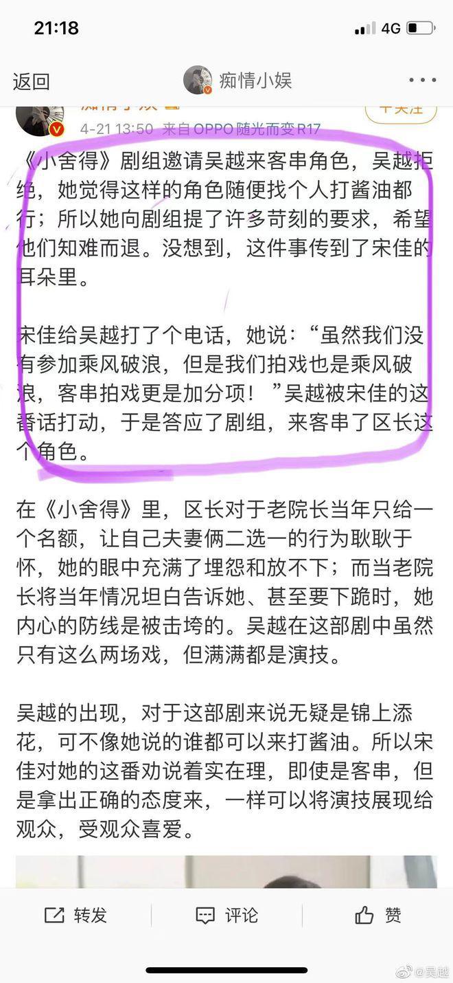 吴越被曝不想客串《小舍得》提苛责要求 愤怒辟谣