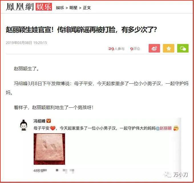 赵丽颖冯绍峰离婚!背后故事极其复杂……