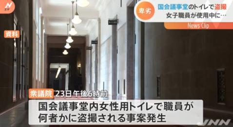 举国震惊!日本国会竟发生女厕偷拍事件