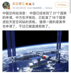 """""""中国太空站拒绝美国申请加入""""?消息一出炸网"""