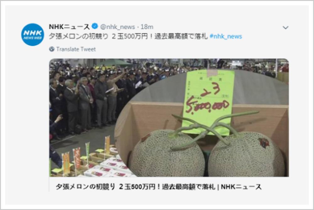 一个甜瓜卖 10 多万人民币,日本凭什么?