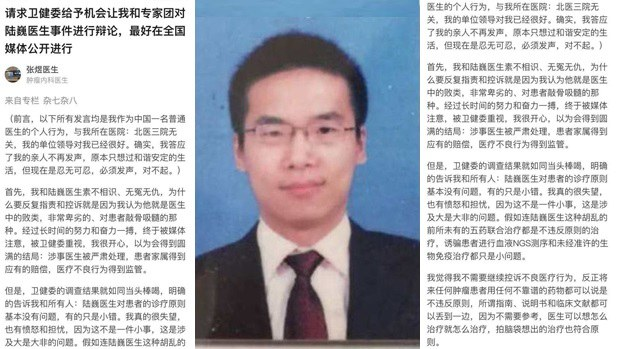 医生曝中国肿瘤治疗黑幕 网友说比李文亮还伟大