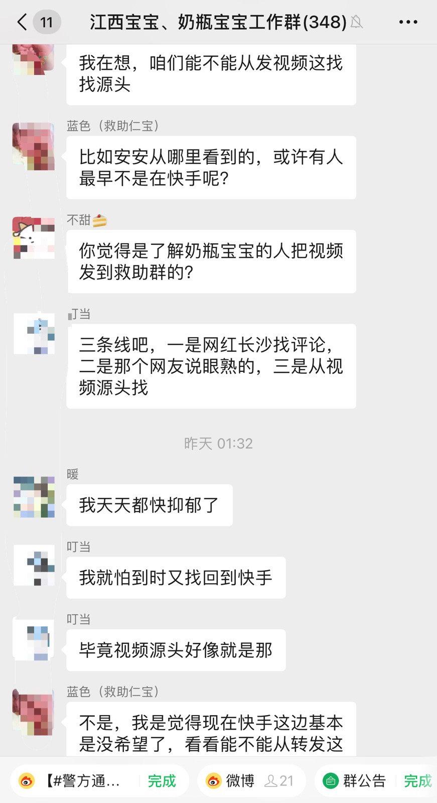 348名宝妈组团救援疑似被虐宝宝 4天发6500条微信