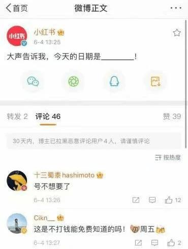 """六四提问后 中国社交平台""""小红书""""微博账号被停用"""