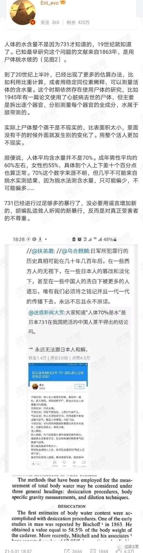 日本731部队真的做过人体干蒸实验吗?