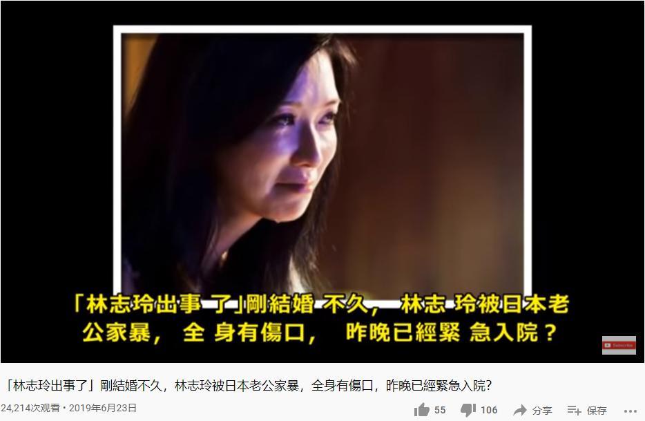 婚后两年,46岁林志玲终于不忍了