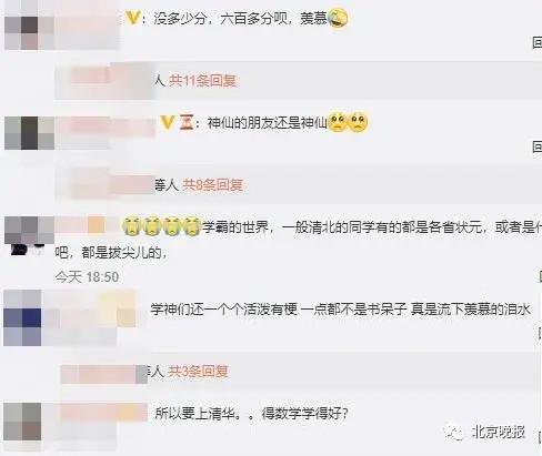 学霸婚礼来宾高考均分680! 网友:神仙聚会啊!