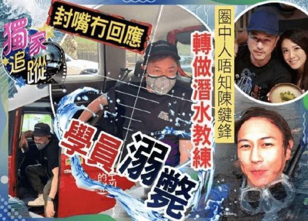 陈键锋被曝教潜水时学员溺亡 被问时闭口不谈