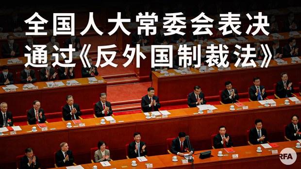 通过《反外国制裁法》 中国过份自我高估连自己也骗了?
