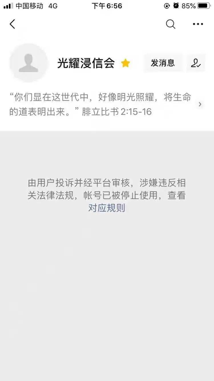 """大批基督教公众号""""阵亡"""" 中国基督徒获取资讯再受限"""