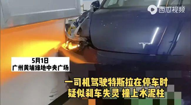 """广州一特斯拉在停车场""""突然加速"""",撞上水泥柱"""
