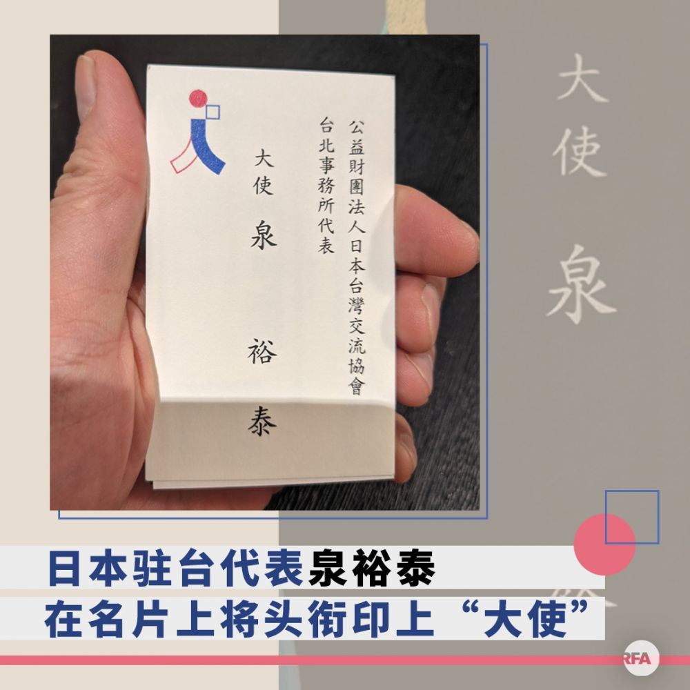 """日本驻台湾代表名片头衔标注""""大使""""引发各方关注"""