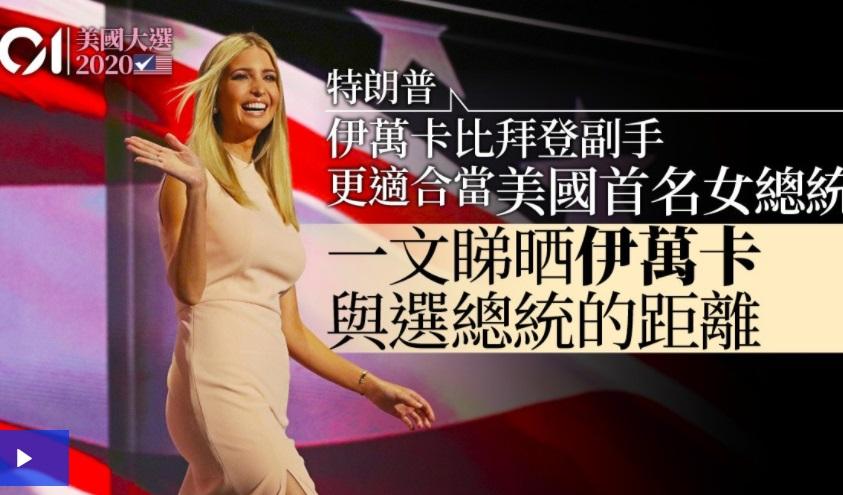 """未来女总统?川普为伊万卡""""铺路""""?贺锦丽能力如何?"""