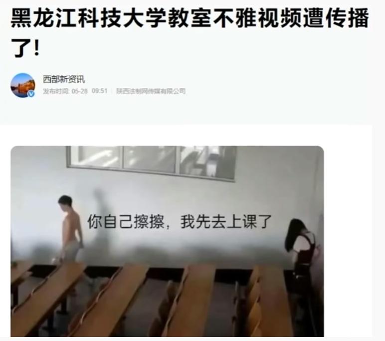 男女学生教室内忘情做爱画面流出 中国官媒震怒