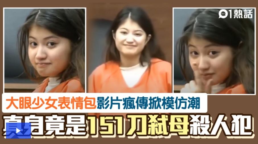 少女俏皮表情惹万人模仿爆红 竟是151刀弑母凶手