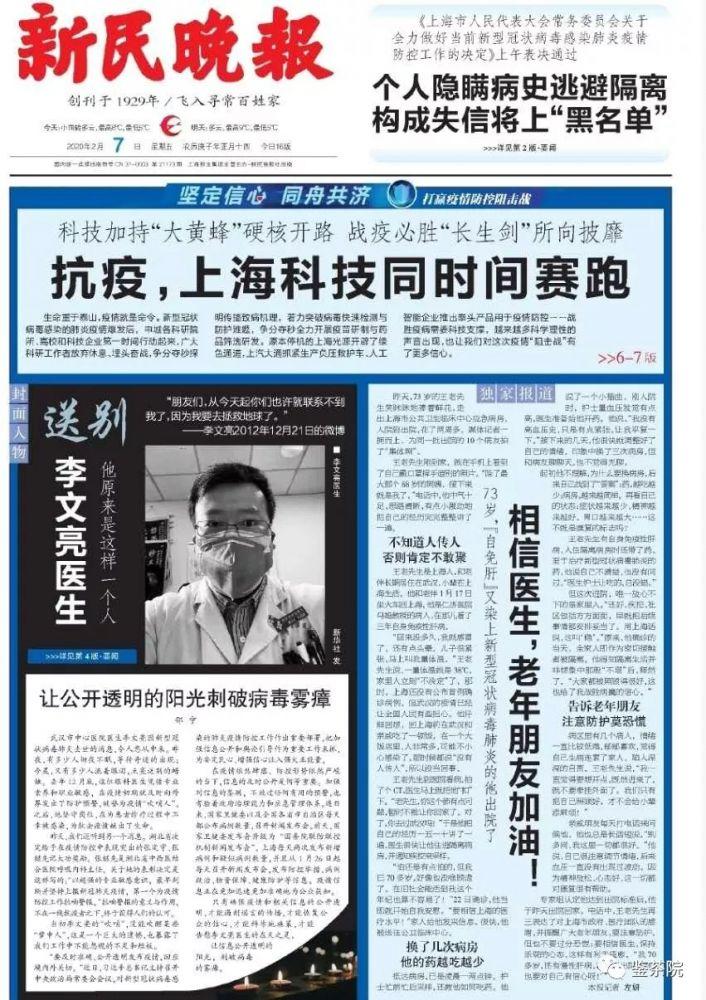 新民晚报正面开怼,阿拉上海人就是看不下去了!(图)