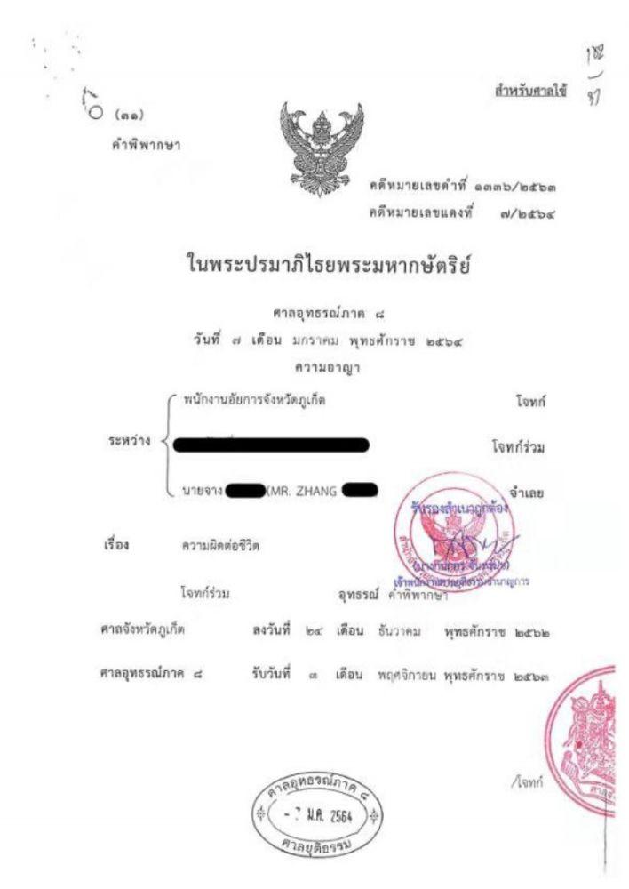 泰国杀妻骗保案被告由无期徒刑改判死刑 总保额3千万