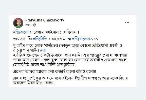 সারেগামায় চ্যাম্পিয়ন হননি অনুষ্কা, ফেসবুকে তুলকালাম - West Bengal News 24