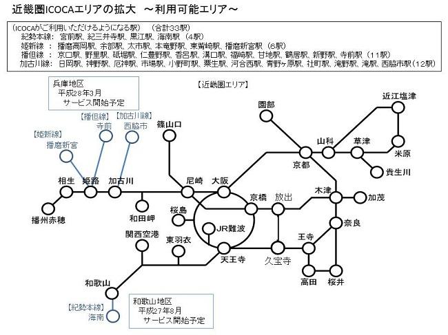 近畿圏ICOCAエリアの拡大の図