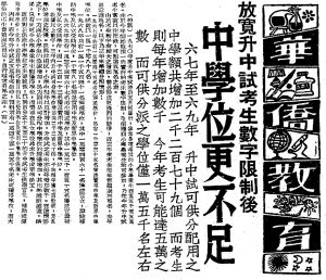 1970年,《華僑日報》預計該年度50,000小六學生,約只有15,000人能獲分配學位。(來源:《華僑日報》第六張第二頁,1970年1月26日)