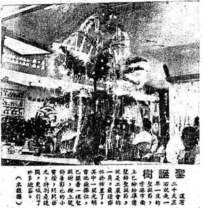 1956年工展會有一棵巨型聖誕樹,預計在平安夜當晚亮燈,可是工程一再延誤,幸好最後都趕及deadline,由財政司歧樂嘉亮燈。